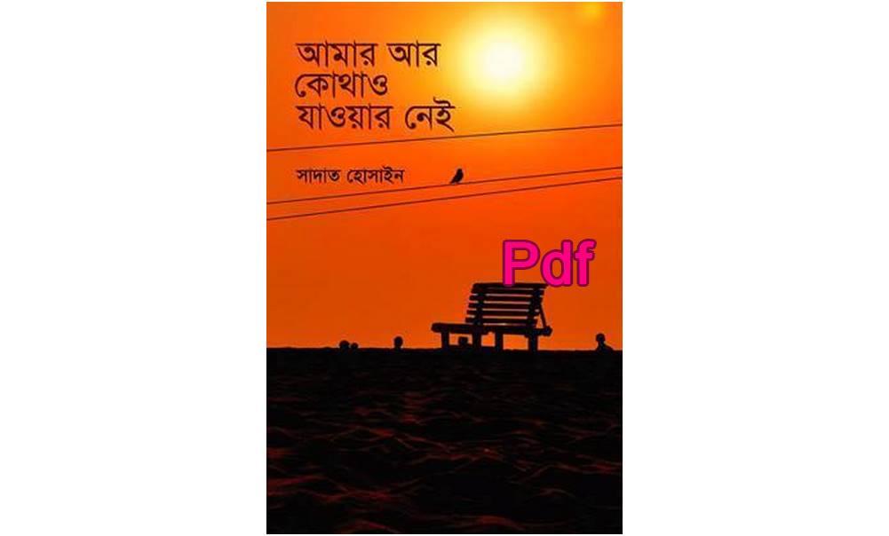 Amar Ar Kothaw Jawar Nei pdf