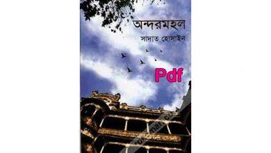 Photo of অন্দরমহল Pdf Download সাদাত হোসাইন – Andarmahal Sadat Hossain Book pdf