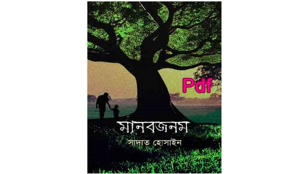 Manobjonom by Sadat Hossain PDF