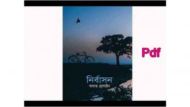 Photo of নির্বাসন Pdf Download সাদাত হোসাইন – Nirbason by Sadat Hossain pdf