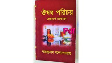 Photo of ঔষধ পরিচয় Pdf Download – Oushod Porichoy pdf