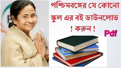 Photo of West Bengal Class 6, 7, 8, 9, 10 books Pdf Download