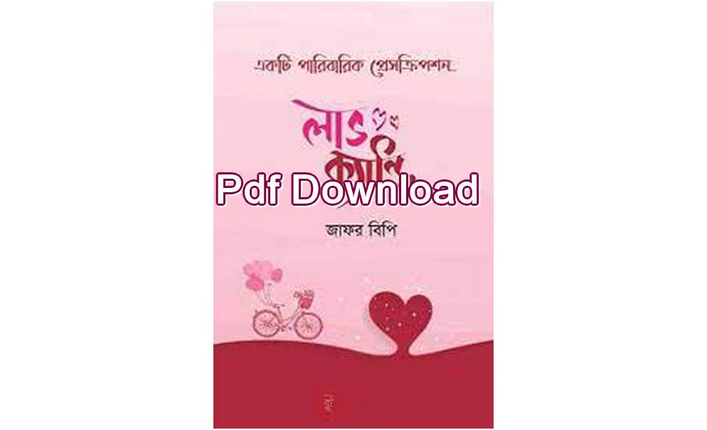 download লাভ ক্যান্ডি জাফর বিপি pdf download