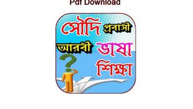 Photo of সৌদি ভাষা শিক্ষার বই Pdf Download (৯টি)
