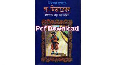 Photo of লা মিজারেবল বাংলা পিডিএফ – les miserable bangla pdf