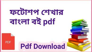 Photo of (৫টি) ফটোশপ শেখার বাংলা বই Pdf Download
