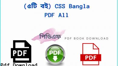 Photo of (৫টি বই) CSS Bangla PDF All