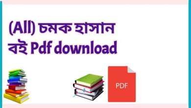 Photo of চমক হাসান বই Pdf download (All)- chamok hasan books pdf