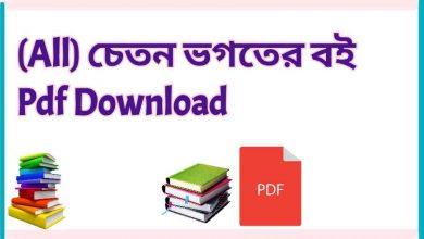 Photo of (All) চেতন ভগতের বই Pdf Download