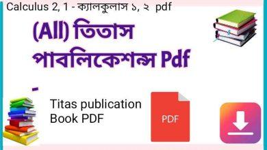 Photo of (All) তিতাস পাবলিকেশন্স Pdf – Titas publication Book PDF