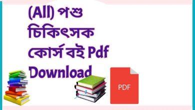Photo of (All) পশু চিকিৎসক কোর্স বই Pdf Download