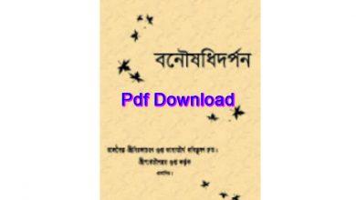 Photo of ভেষজ চিকিৎসা বই Pdf Download (full)