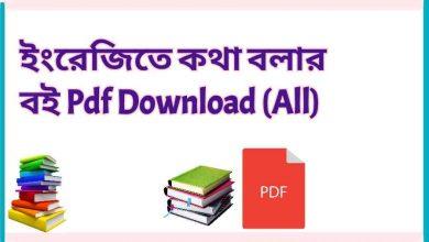 Photo of ইংরেজিতে কথা বলার বই Pdf Download (All)