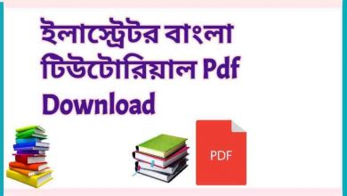 Photo of (new) ইলাস্ট্রেটর বাংলা টিউটোরিয়াল Pdf Download