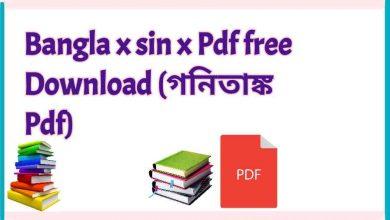 Photo of Bangla x sin x Pdf free Download (গনিতাঙ্ক বই)