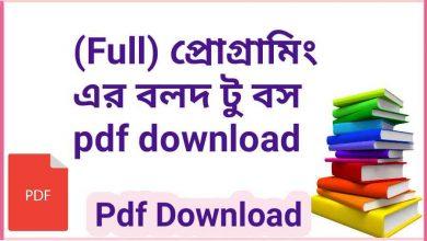 Photo of (Full) প্রোগ্রামিং এর বলদ টু বস pdf download