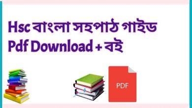 Photo of Hsc বাংলা সহপাঠ গাইড Pdf Download + বই