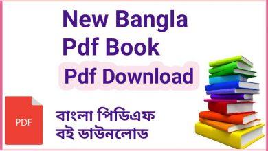 Photo of New Bangla Pdf Book free Download (2021)   বাংলা পিডিএফ বই ডাউনলোড
