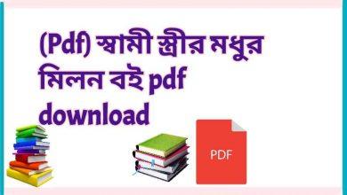 Photo of (Pdf) স্বামী স্ত্রীর মধুর মিলন বই pdf download