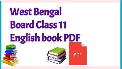 Photo of West Bengal Board Class 11 English book PDF
