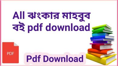Photo of ১১টি ঝংকার মাহবুব বই pdf download – Jhankar mahbub programming books pdf