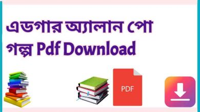 Photo of (All) এডগার অ্যালান পো গল্প Pdf Download