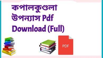Photo of কপালকুণ্ডলা উপন্যাস Pdf Download (Full)