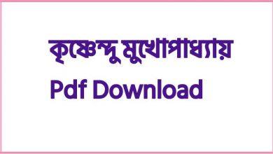 Photo of (All) কৃষ্ণেন্দু মুখোপাধ্যায় Pdf Download