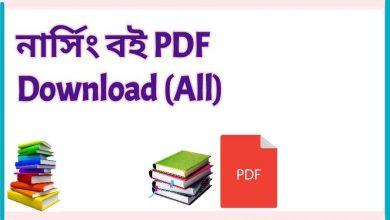 Photo of নার্সিং বই PDF Download গাইড, পরীক্ষার প্রশ্ন(All)