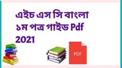 Photo of এইচ এস সি বাংলা ১ম পত্র গাইড Pdf 2021