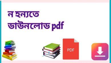 Photo of ন হন্যতে ডাউনলোড pdf