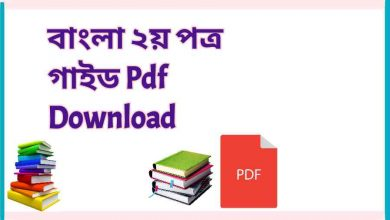Photo of বাংলা ২য় পত্র গাইড Pdf Download (New)