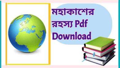Photo of (All) জ্যোতির্বিজ্ঞান বই Pdf Download