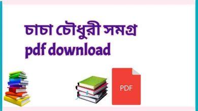 Photo of চাচা চৌধুরী সমগ্র Pdf Download
