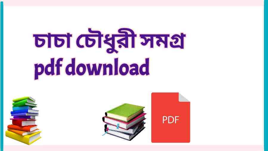 চাচা চৌধুরী সমগ্র pdf download
