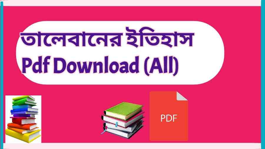 তালেবানের ইতিহাস Pdf Download All