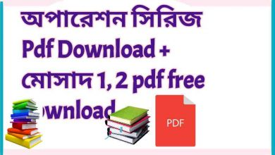 Photo of অপারেশন সিরিজ Pdf Download + মোসাদ 1, 2 pdf free download