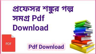 Photo of প্রফেসর শঙ্কুর গল্প সমগ্র Pdf Download – Professor Shonku PDF in Bengali