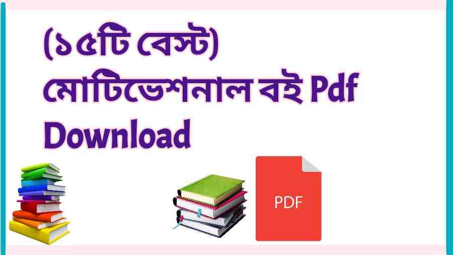 বেস্ট মোটিভেশনাল বই Pdf Download