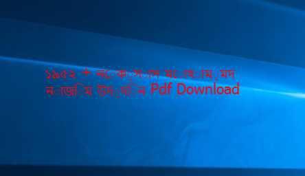 নেক্সাস মোহাম্মদ নাজিম উদ্দিন Pdf Download