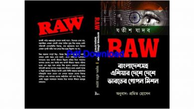 Photo of RAW A History of India's Covert Operations PDF Download