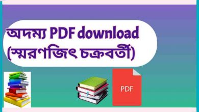 Photo of অদম্য PDF download (স্মরণজিৎ চক্রবর্তী)