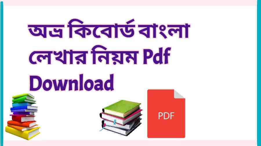book অভ্র কিবোর্ড বাংলা লেখার নিয়ম Pdf Download