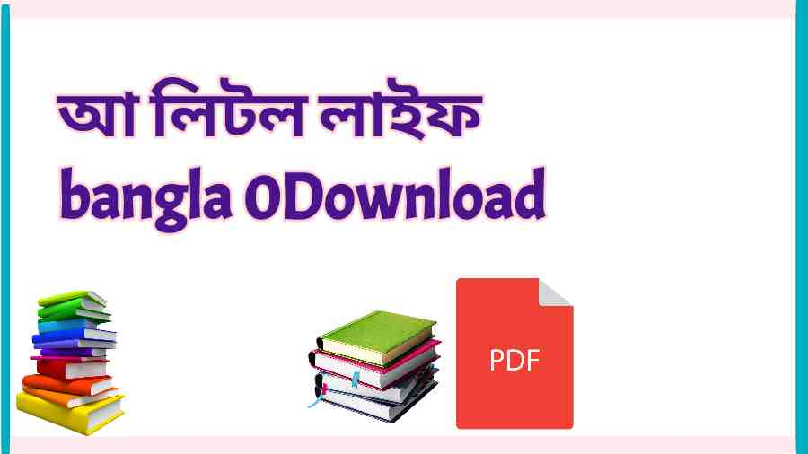 book আ লিটল লাইফ bangla 0Download