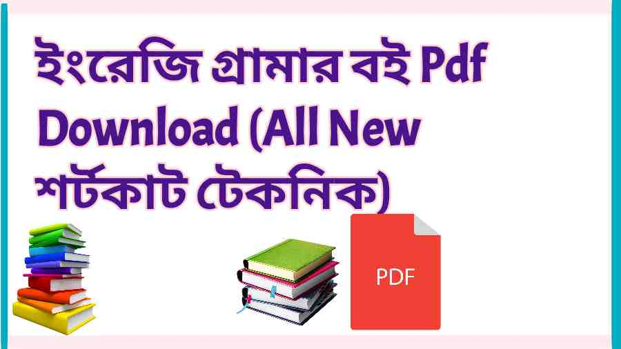 book ইংরেজি গ্রামার বই Pdf Download All New শর্টকাট টেকনিক