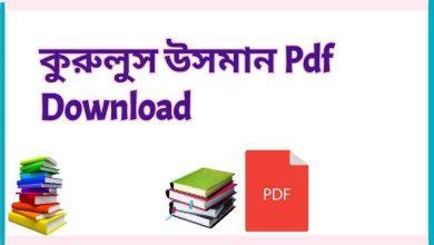 Photo of কুরুলুস উসমান Pdf Download