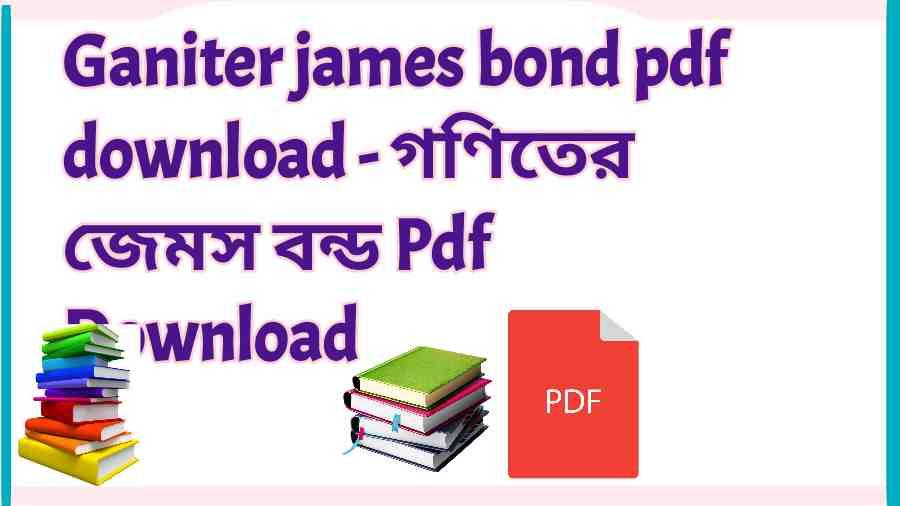 book গণিতের জেমস বন্ড Pdf Download