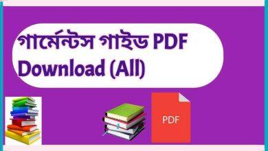 Photo of গার্মেন্টস গাইড PDF Download (All)
