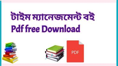 Photo of টাইম ম্যানেজমেন্ট বই Pdf free Download