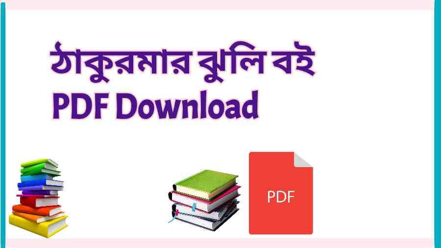 book ঠাকুরমার ঝুলি বই PDF Download